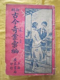 """极稀见民国老版《新编分类 古今奇案汇编》,存第一、二册,卷一、卷二、卷三,32开平装,两册合订一册。""""上海广益书局""""民国十年(1921),繁体竖排刊行,内录""""奇幻志怪""""短文故事多篇。封面精美,版本罕见,品如图。"""