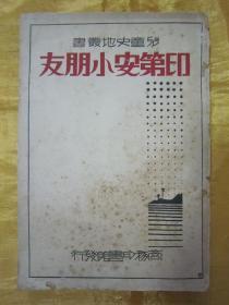 """极稀见民国初版一印""""儿童史地丛书""""《印第安小朋友》(插图版),王素意 译,32开平装一册全。""""商务印书馆""""民国二十三年(1934)三月,初版一印繁体竖排刊行。内有大量插图,图文并茂,生动有趣,版本极为罕见,品如图!"""