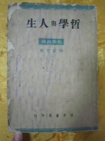 """极稀见民国初版一印""""精品哲学著作""""《哲学与人生》(哲学概论),傅统先 著,32开平装一册全。""""世界书局""""民国三十四年(1945)一月,初版一印刊行。初版罕见,品如图。"""