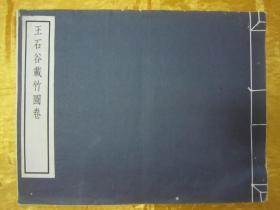 """极稀见民国初版一印""""珂罗版精印书画作品图集""""《王石谷载竹图卷》,【清】王翚 绘,横八开大本,双层白宣纸线装一册全。""""商务印书馆""""民国二十三年(1934)九月,初版一印珂罗版精印刊行。内有精美""""书画""""作品数幅。版本罕见,书品极佳!"""