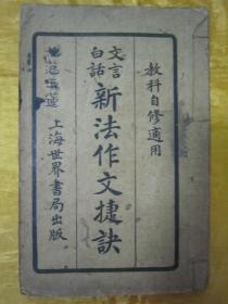"""稀见民国""""上海世界书局""""教科自修适用《文言白话 新法作文捷诀》上册,存32开线装精石印一册。内录大量优秀经典范文,版本罕见,品如图!"""