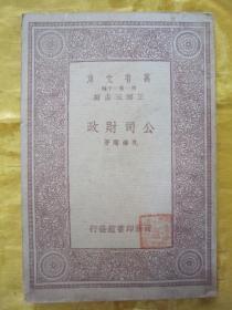 """民国初版一印""""万有文库本""""《公司财政》,孔涤庵 著,32开平装一册全。商务印书馆 民国二十二年(1933)十二月,初版一印刊行,品佳如图。"""