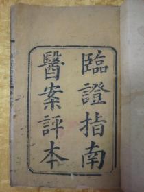 """稀见线装木刻本""""医学名典""""《临证指南医案评本》,存头本首册卷一,线装一册。此为中华传统医学名典,内录大量医学评著及医案良方。是书刻印精美,校印俱佳,版本罕见,品如图。"""