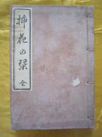"""极稀见【花道名篇】《远州流插花之琹》,孤月庵一啸 编,上下二卷,皮纸线装一册全。""""鱼住书店""""明治四十五年(1912年),日本和本原刊发行。此乃日本花道名篇,内附插花艺术及盆栽插图多幅。版本极为罕见,品佳如图。"""