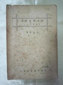"""稀见民国老版""""音乐理论丛书""""《西洋乐器提要》(插图版),王光祈 著 ,32开平装一册全。""""中华书局""""民国二十五年(1936)八月,重磅道林纸精印刊行。内有插图多幅,图文并茂,版本罕见,品如图!"""