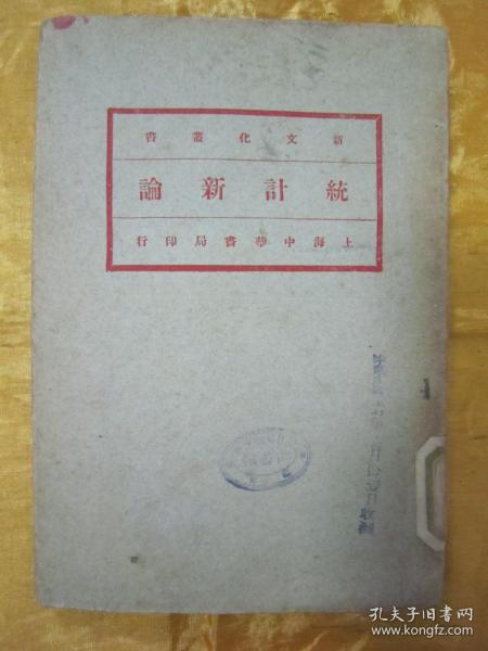 """极稀见民国初版一印""""新文化丛书""""《统计新论》 ,金国宝 著,32开平装一册全。""""上海中华书局""""民国十七年(1928)四月,繁体竖排刊行。版本极为罕见,品如图!"""