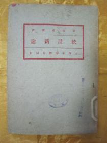 """极稀见民国初版一印""""新文化丛书""""《统计新论》 ,金国宝 著,32开平装一册全。""""上海中华书局""""民国十七年(1928)四月,繁体竖排刊行。版本极为罕见,品如图。"""