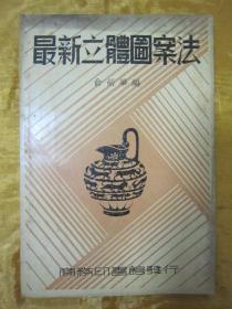 """极稀见民国老版""""美术图样集""""《最新立體圗案法》(插图版),俞剑华 编,32开平装一册全。""""上海商务印书馆""""民国二十五年(1936),繁体老版刊行,内附各式精美图案多幅,图文并茂,版本罕见,品佳如图。"""