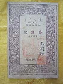 """民国初版一印""""万有文库本""""《养蚕法》,关维震 著,32开平装一册全。商务印书馆 民国十八年(1929)十月,初版一印刊行。版本罕见,品如图。"""