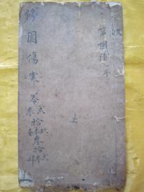 """""""味根叄堂""""咸丰已未年(1859)线装木刻本""""医学名典""""《陈修园先生晚余三书 伤寒方歌括》,全六卷,16开大本,木刻线装一册全。此为中华传统医学名典,内录大量医案良方。是书刻印精美,校印俱佳,版本罕见,品如图。"""