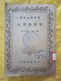 """稀见民国初版一印""""初中学生文库""""《劳作学习法》,姜丹书 编著,32开平装一册全。""""中华书局""""民国二十五年(1936)六月,初版一印刊行。版本罕见,品如图!"""
