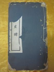 """稀见民国初版一印白纸线装""""精印书法字帖""""《魏曹贞碑》,16开大本,白纸线装一册全。""""上海神州国光社""""民国二十年(1931)十一月,初版一印刊行。是书刊印精美,校印俱佳,为书法爱好者必备之作。版本罕见,品如图!"""