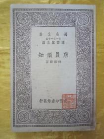 """民国初版一印""""万有文库本""""《店员须知》,陈铭勋 著,32开平装一册全。商务印书馆 民国十九年(1920)十月,初版一印刊行,品如图!"""