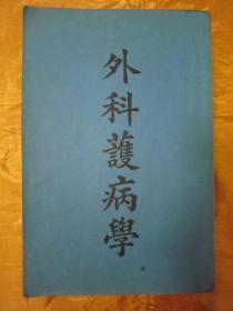 """稀见民国老版好品""""医学名著""""《外科护病学》(插图版),嘉禾""""吴建庵""""译,32开平装一厚册全。""""上海广协书局""""民国三十六年(1947),繁体竖排刊行。内附大量""""外科医疗护理方法插图"""",图文并茂,内容详实。版本罕见,品佳如图。"""
