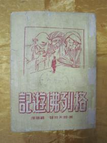 """稀见民国初版一印""""精品世界文学名著""""《格列佛遊记》(插图版),【英】绥夫特 著;苏桥 译,32开平装一厚册全。""""上海书报杂志联合发行所""""民国三十八年(1949)七月,初版一印刊行,仅印3000册。内附大量精美插图,图文并茂,版本罕见,品如图。"""