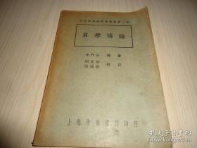 """民国初版一印""""中等算学研究会丛书""""《算学通论》,余介石 编著,32开平装一册全。""""中华书局""""民国二十二年(1933)三月,道林纸精印刊行。版本罕见,品佳如图!"""