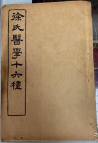 """清末民初线装精石印本""""医学名典""""《徐氏医术十六种-医学源流论》,上下二卷,32开线装一册。此为中华传统医学名典,内录大量医案良方。是书刊印精美,校印俱佳,版本罕见,品佳如图!"""
