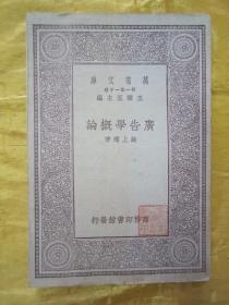 """稀见民国初版一印""""万有文库本""""《广告学概论》,苏上达 著,32开平装一册全。商务印刷馆 民国二十年(1931)四月,初版一印刊行。版本罕见,品佳如图!"""