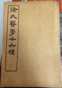 """清末民初线装精石印本""""医学名典""""《徐氏医术十六种-六经病解》,32开线装一册。此为中华传统医学名典,内录大量医案良方。是书刊印精美,校印俱佳,版本罕见,品佳如图。"""