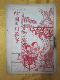 """老版""""蒙学教材课本""""《绘图日用杂字》(新集五言杂字),32开平装一册全。上图下文,图文并茂。此为中华传统蒙学经典读本,版本罕见,品如图!"""