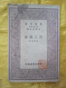 """民国初版一印""""万有文库本""""《防火概论》,黄晋甫 著,32开平装一册全。商务印刷馆 民国二十年(1931)四月,初版一印刊行。版本罕见,品如图!"""