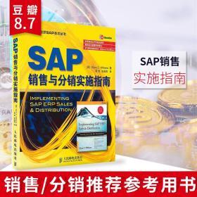 SAP销售与分销实施指南   实施顾问项目经理工具企业ERP实施  自