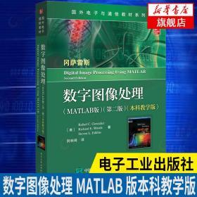 数字图像处理 MATLAB版 第二版 本科教学版 国外电子与通信教材系