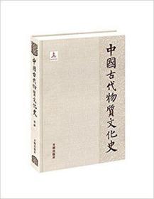 史前 新文化史 中国古代物质文化史 精装 正版包邮 开明出版社