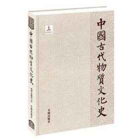 绘画 寺观壁画 下 明清 中国古代物质文化史 精装 正版包邮 开明