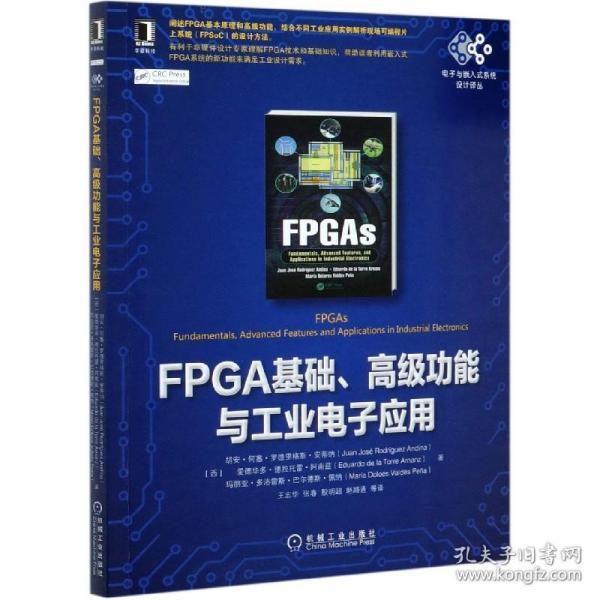 FPGA基础、高级功能与工业电子应用