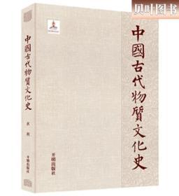 水利 中国古代物质文化史 精装 正版包邮 开明出版社