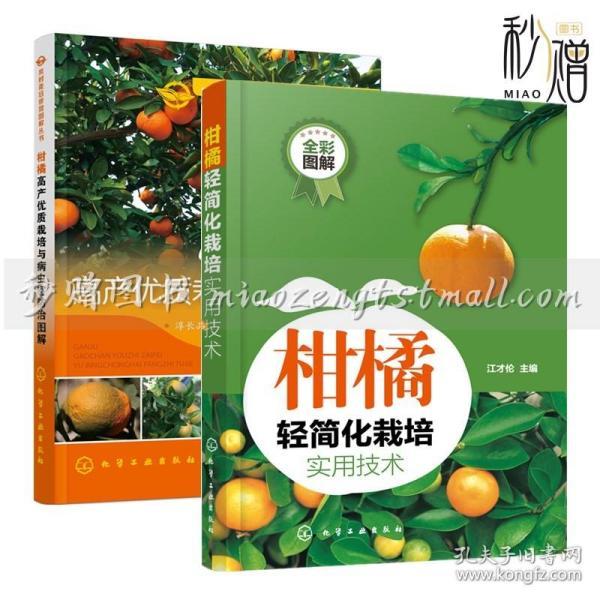 现代农业科技专著大系:柑橘学