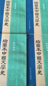 插图本中国文学史全四册