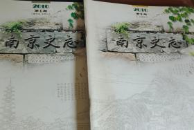 南京史志2010年全年