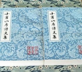 小仓山房诗文集全四册
