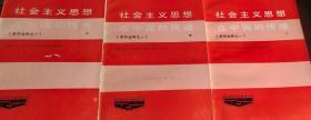 社会主义思想在中国的传播(资料选辑之一)上中下