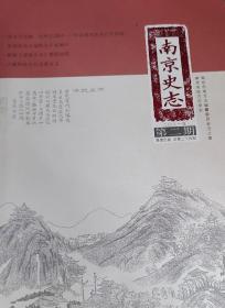 南京史志2021第二期