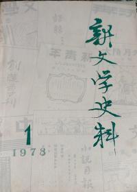 新文学史料1978年