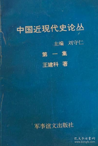 中国近现代史论丛第一集