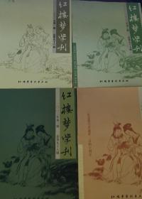 红楼梦学刊2003年全年