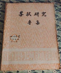 苏轼研究专集