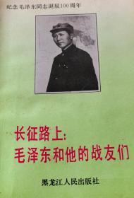 长征路上毛泽东和他的战友们