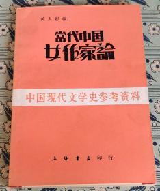 当代中国女作家论