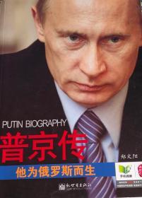 普京传他为俄罗斯而生