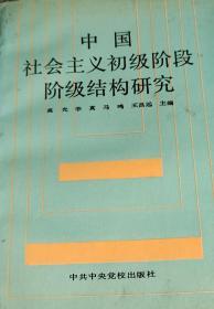 中国社会主义初级阶段阶级结构研究