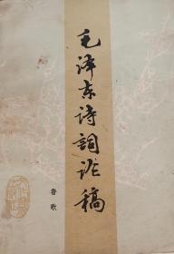 毛泽东诗词论稿