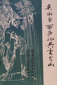 吴承恩西游记与云台山