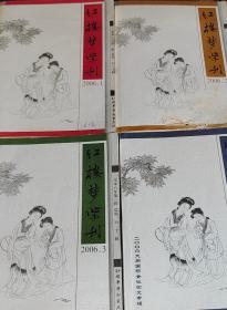 红楼梦学刊2006年全年