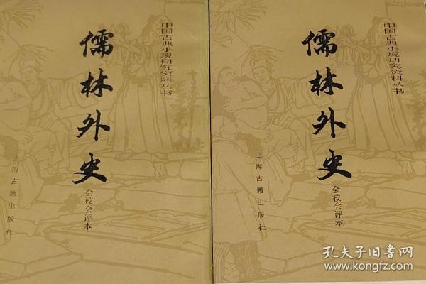 儒林外史全两册