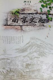 南京史志2013第一期